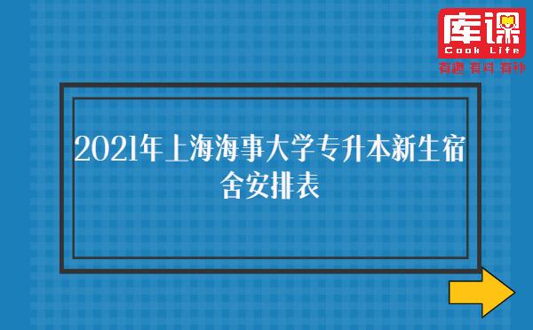 2021年上海海事大学专升本新生宿舍安排表