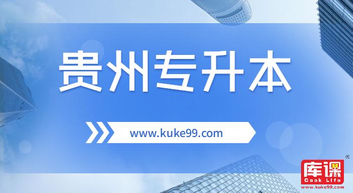 2022年贵州专升本考试大纲
