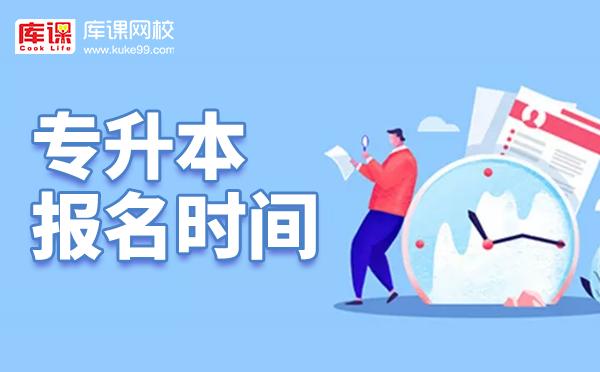 2022年贵州专升本报名时间