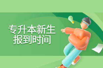 2021年武昌首义学院专升本新生报到时间