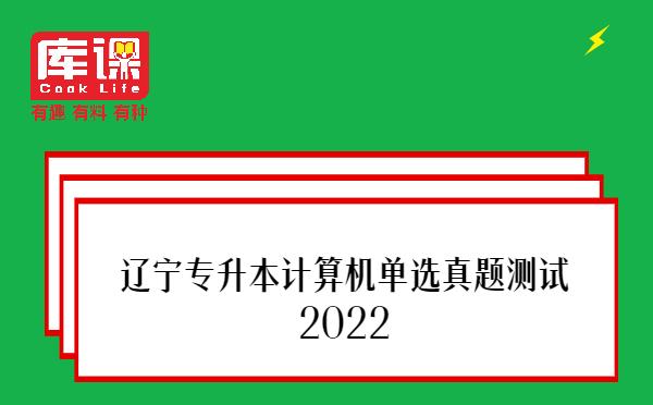 辽宁专升本计算机单选真题测试2022