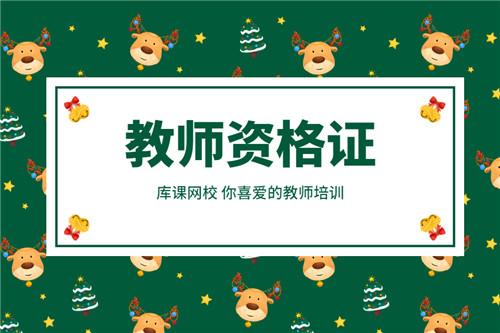 2021年内蒙古自治区教师资格秋季考试《准考证》8月29日开始打印