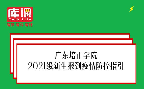 广东培正学院2021级新生报到疫情防控指引