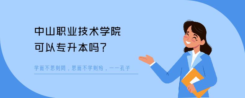 中山职业技术学院可以专升本吗