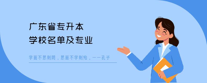 广东省专升本学校名单及专业