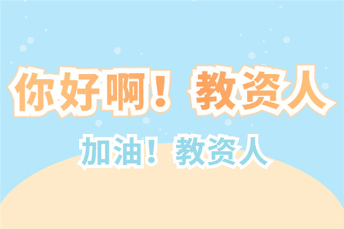 2021年下半年内蒙古自治区中小学教师资格考试笔试报名公告
