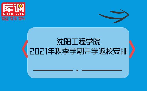 沈阳工程学院2021年秋季学期开学返校安排