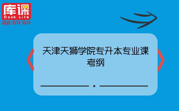 天津天狮学院专升本专业课考纲
