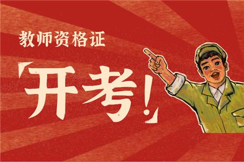 2021下半年广东佛山高明区中小学教师资格考试(笔试 )公告