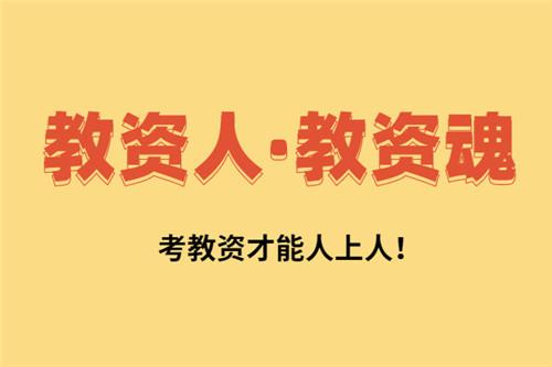2021年下半年江苏无锡江阴市中小学教师资格考试笔试报名公告