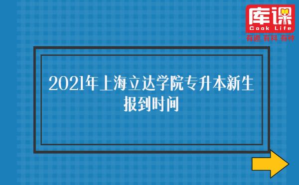 2021年上海立达学院专升本新生报到时间