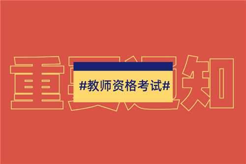 新疆维吾尔自治区2021年下半年中小学教师资格考试(笔试)报名公告