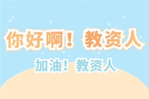 2021年下半年浙江金华市中小学教师资格考试笔试报名公告