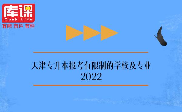 天津专升本报考有限制的学校及专业2022