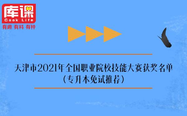 天津市2021年全国职业院校技能大赛获奖名单(专升本免试推荐)