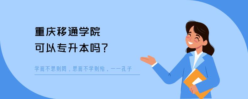 重庆移通学院可以专升本吗