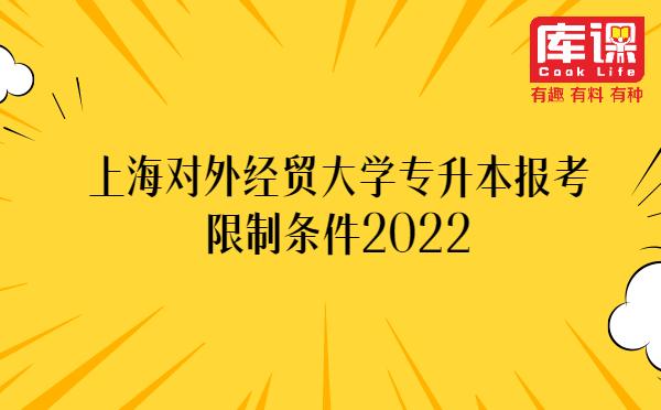 上海对外经贸大学专升本报考限制条件2022