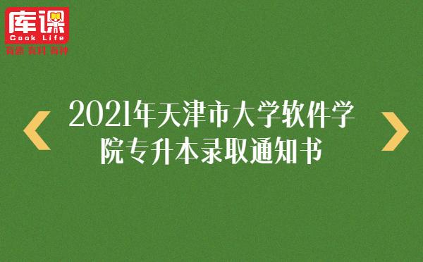 2021年天津市大学软件学院专升本录取通知书