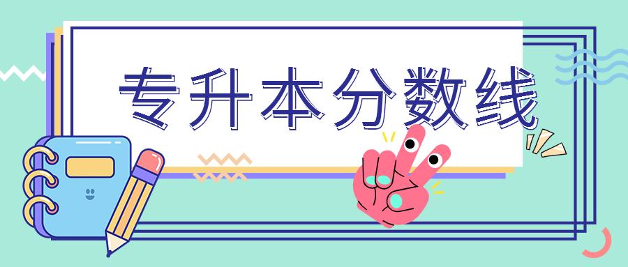 河南城建学院专升本历年录取分数线(2018-2021)