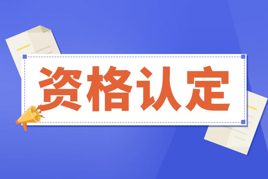 2021年下半年河南郑州市中小学教师资格认定公告