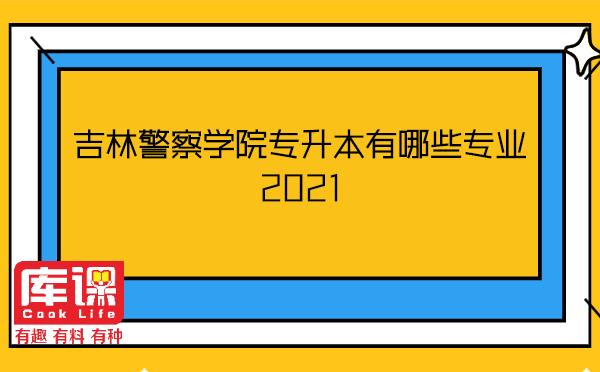 吉林警察学院专升本招生专业2021