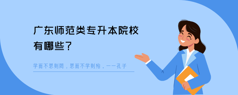 广东师范类专升本院校有哪些