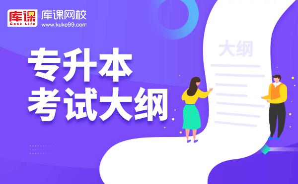 山东省2021年专升本计算机考试大纲