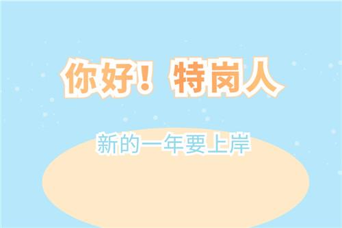 2021年河南商丘睢县特岗教师招聘面试资格审查及面试公告
