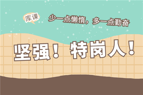 2021年河南商丘柘城县特岗教师面试公告