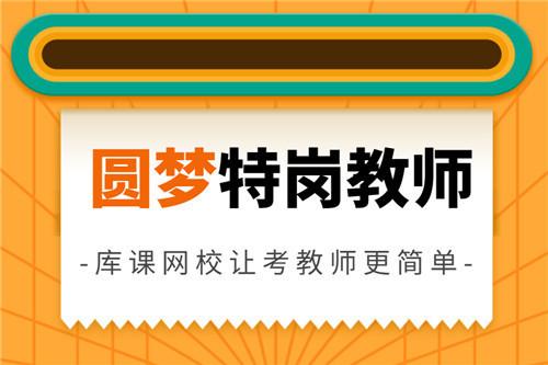 2021年河南商丘民权县特岗教师招聘面试公告