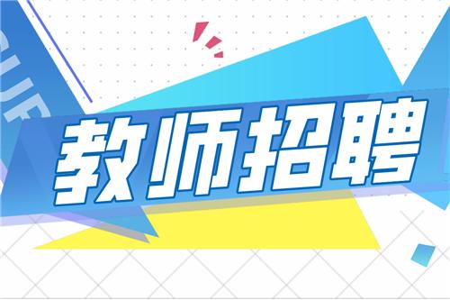 2021年河南安阳内黄县第一中学第二批招聘教师面试资格复审递补公告