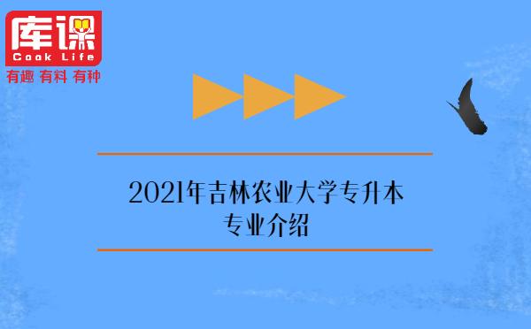2021年吉林农业大学专升本食品质量与安全专业介绍