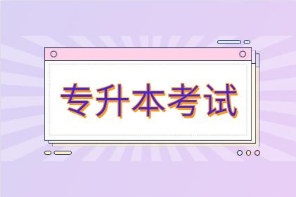 广东省专升本与专插本的区别