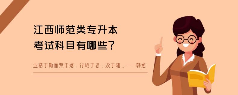 江西师范类专升本考试科目有哪些