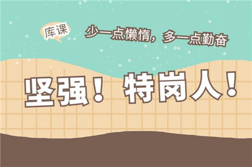 2021年河南新蔡县特岗教师招聘面试工作方案