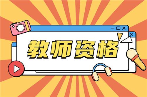 2021下半年江苏教师资格面试什么时间报名?