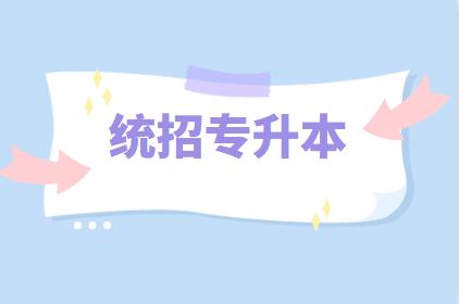 2022广东普通专升本(专插本)热点问答!