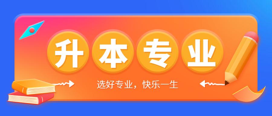 广东专升本四类专业,这些人抢着报