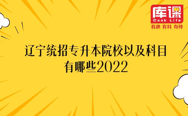 辽宁统招专升本院校以及科目有哪些2022