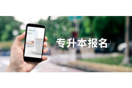 山西中医药大学2021年专升本报考情况