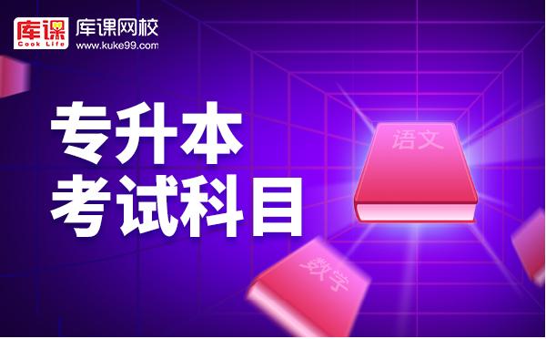 贵州应用电子技术专升本考试科目