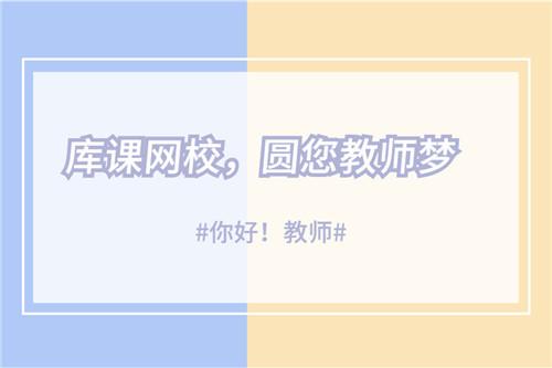 2021年河南新乡卫辉市特岗教师招聘资格复审及面试公告