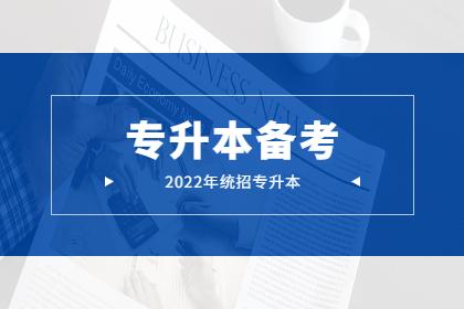 2022年专升本考生备考好习惯