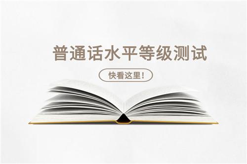 2021年下半年广西贺州市普通话水平培训和测试公告