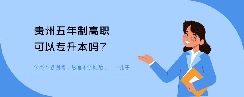 贵州五年制高职可以专升本吗