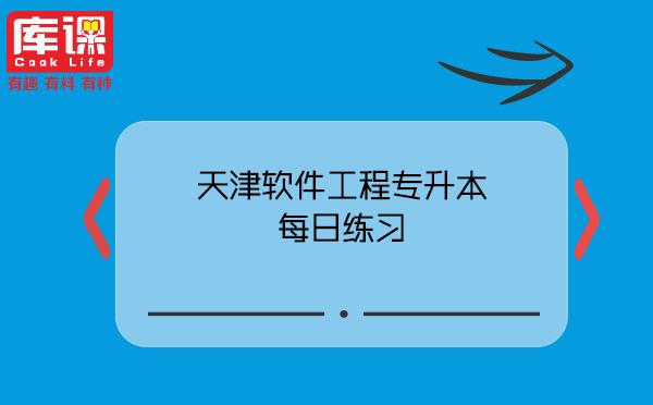 天津软件工程专升本每日练习