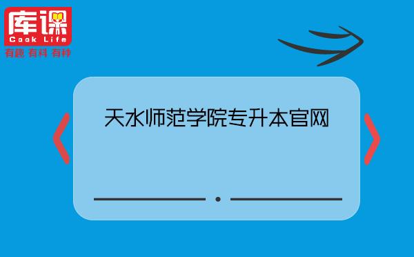 天水师范学院专升本官网
