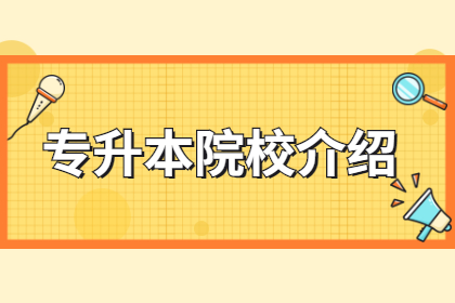 2021陕西理工大学专升本情况介绍