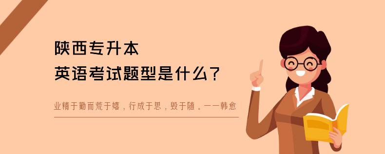 陕西专升本英语考试题型是什么