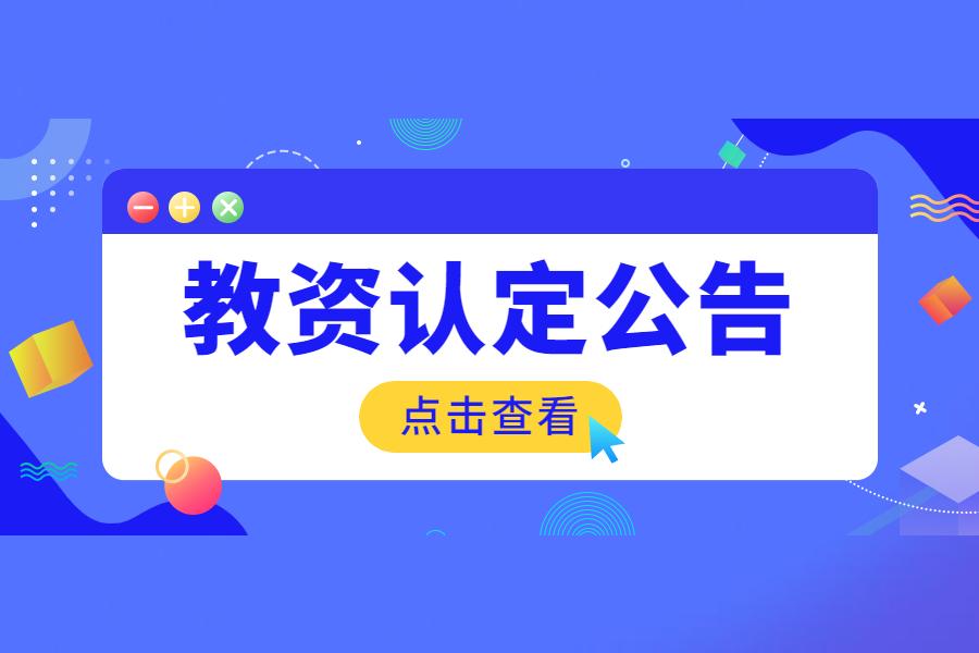 2021年下半年浙江省中小学教师资格认定工作的公告